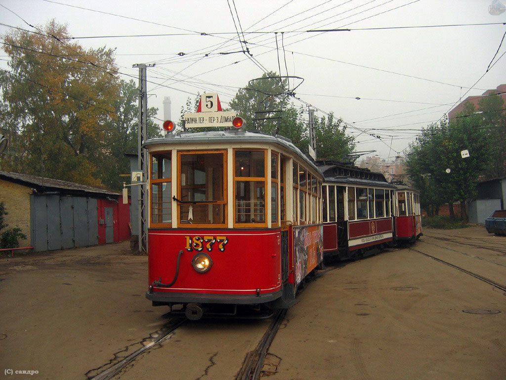 Retro trams